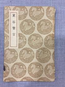 民国旧书:东谷赘言 文学