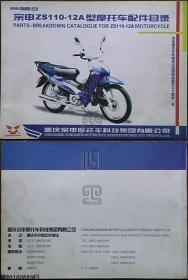 宗申ZS110-12A型摩托车零件目录及图册☆