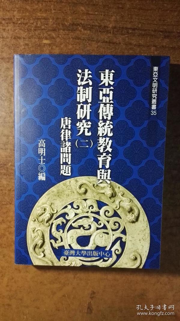 东亚文明研究丛书 :东亚传统教育与法制研究(二)唐律诸问题(绝对低价,绝对好书,私藏品还好,自然旧)