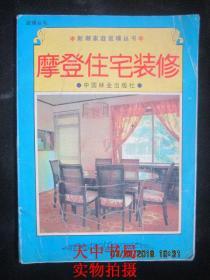 1994年一版一印:装璜丛书:摩登住宅装修