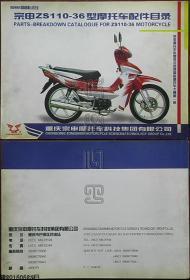 宗申ZS110-36型摩托车零件目录及图册☆