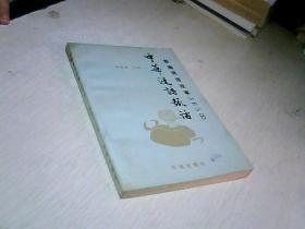 中华谜语趣话: ·新编谜语故事365.  ·  B