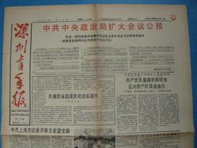 《深圳青年报》1987年1月20日。中共中央政治局扩大会议公报:胡耀邦辞去总书记