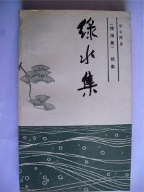 诗人牟心海钤印签赠本《绿水集》辽宁民族出版社初版初印仅印3000册(软精装)