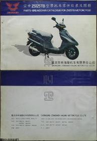 宗申ZS125TB型摩托车零件目录及图册☆