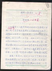 我演《杀宫》(晋剧表演艺术家李增香手稿,16开11页全,八十年代)作者见描述。2018.10.15日上