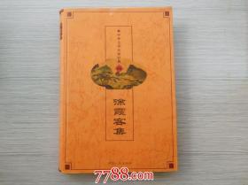 中华文学百家经典46徐霞客集(大32开精装)