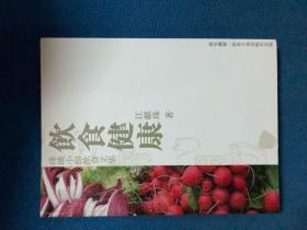 饮食健康  作者:江献珠