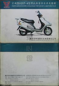 宗申ZS125T-4型摩托车零件目录及图册☆