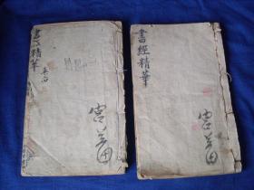 书经精华(六卷全)