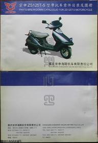 宗申ZS125T-5型摩托车零件目录及图册☆