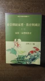 东亚文明研究丛书 :东亚传统家礼、教育与国法(一)家族、家礼与教育(绝对低价,绝对好书,私藏品还好,自然旧,目录页有划痕)