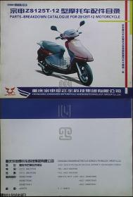 宗申ZS125T-12型摩托车配件目录页☆