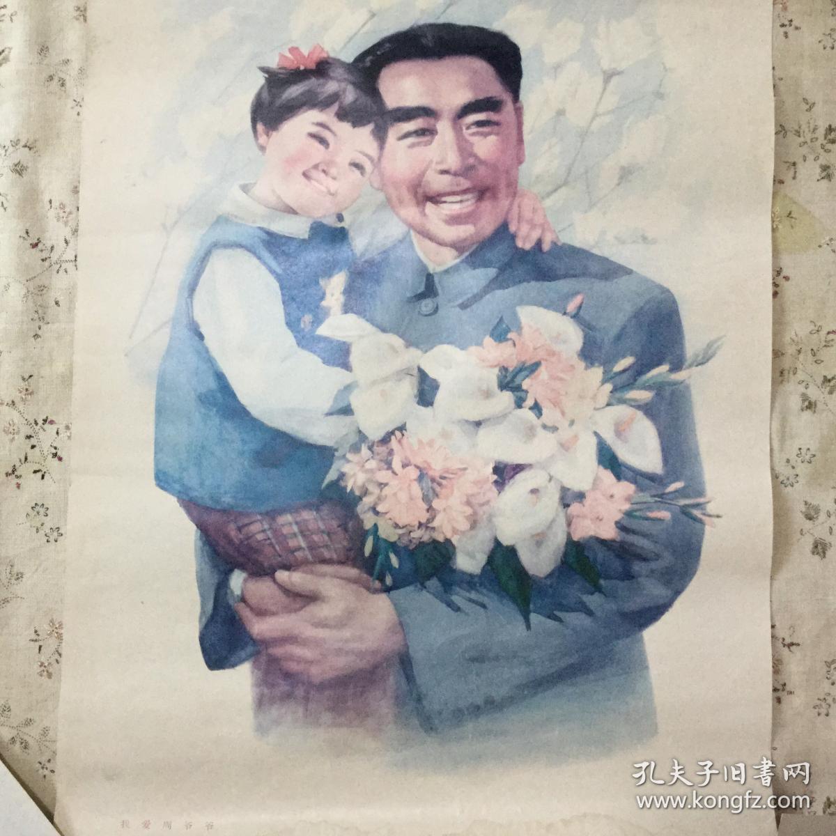 5)cm_叶朴,温葆_孔夫子旧书网图片