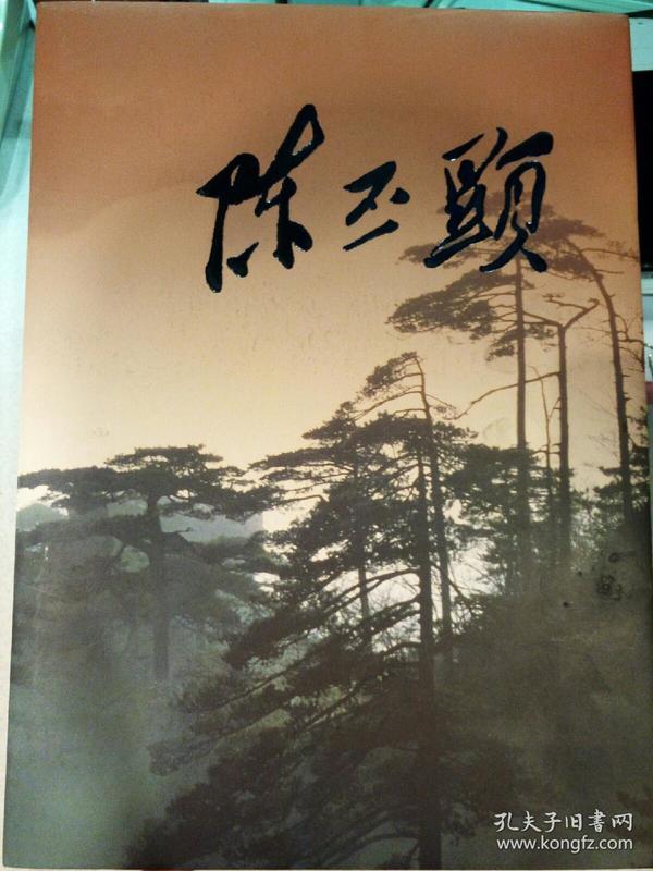 """中国共产党著名的""""红小鬼""""陈丕显历史画册――无产阶级革命家陈丕显同志历史资料照片画册――硬精装大本"""