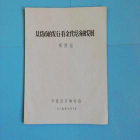 从货币的发行看金代经济的发展【郑恩淮.中国历史博物馆.油印本】