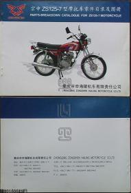 宗申ZS125-7型摩托车零件目录及图册☆