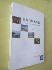 旅游与国家公园:发展、历史与演进的国际视野