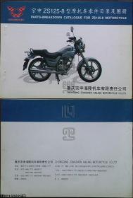宗申ZS125-8型摩托车零件目录及图册☆