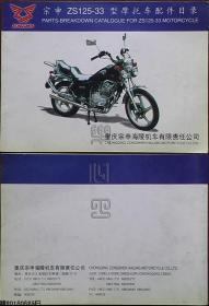 宗申ZS125-33型摩托车配件目录☆