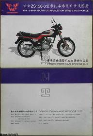 宗申ZS150-3型摩托车零件目录及图册☆