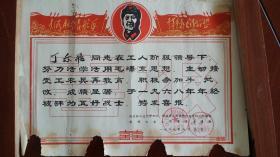 1969吉林工业大学及驻军发的毛像林题词斗批改喜报