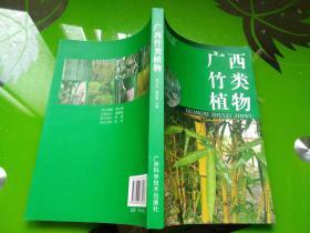 广西竹类植物