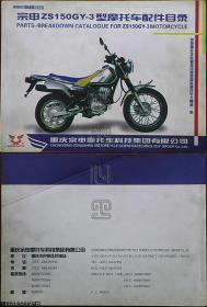 宗申ZS150GY-3型摩托车配件目册☆