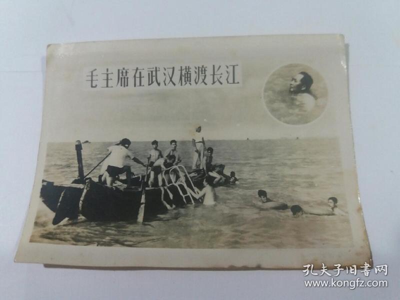 60年代老照片(毛主席在武汉横渡长江)(少有)
