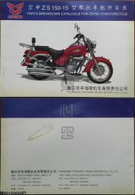 宗申ZS150-15型摩托车配件目录☆