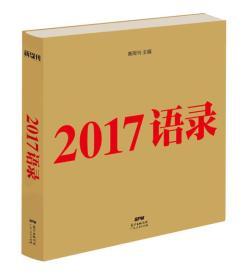 2017语录