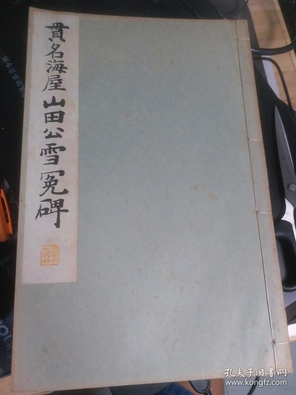 贯名海屋山田公雪冤碑。线装本,,老民国旧书,和汉名家,习字本大成第四卷