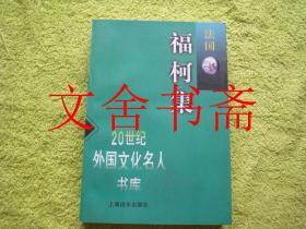 福柯集 20世纪外国文化名人书库 库存书.