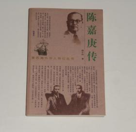 陈嘉庚传  1999年1版1印