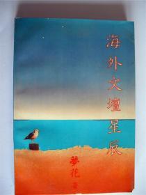 从林上款,海外女作家梦花(汤淑敏)钤印签赠本《海外文坛星辰》 南京大学出版社初版初印3000册