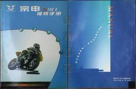宗申ZS100-8维修手册☆