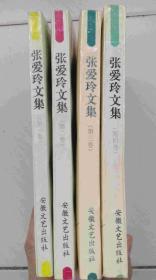 张爱玲文集  全四册