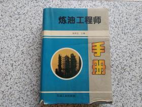 炼油工程师手册  精装本 前面受潮  不影响阅读  请阅图