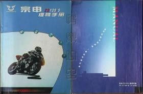 宗申ZS125-5型摩托车维修手册+零件目录及图册☆