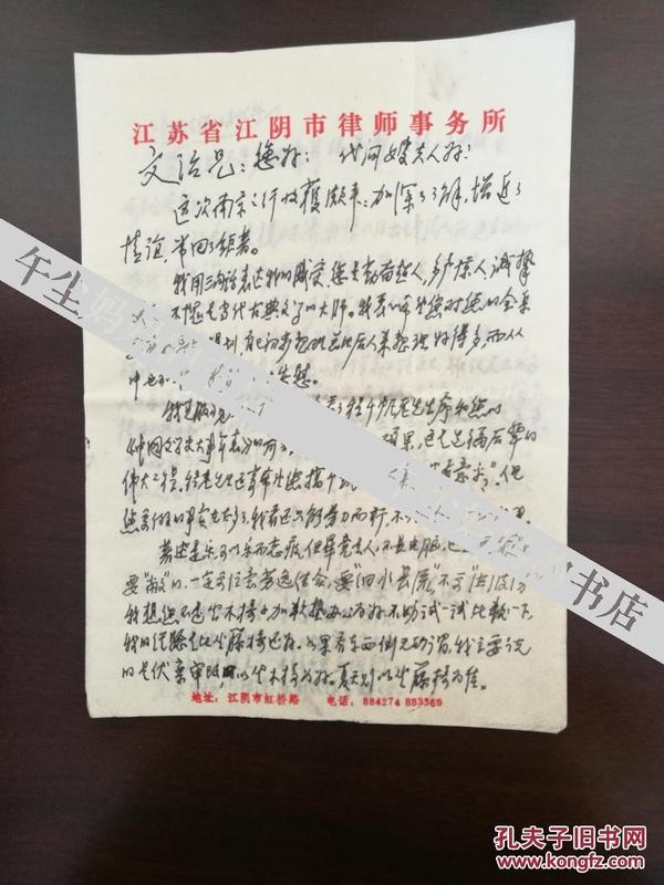 江阴人,高级律师【金懋鼎 信札3页】有实寄封