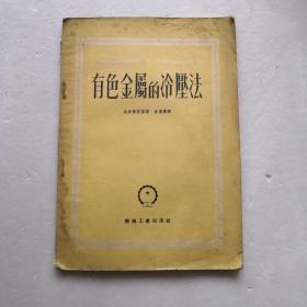 有色金属的冷压法(1953年初版)