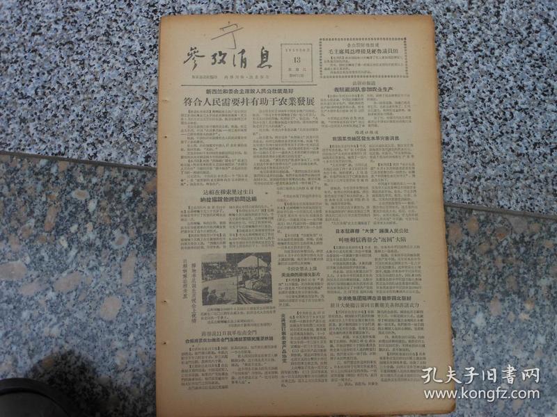 《参政消息》1959年6月13日,星期六第0771期:新西兰和委员会主席说人民公社就是好,符合人民需要并有助于农业发展。
