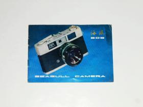 海鸥205型照相机说明书