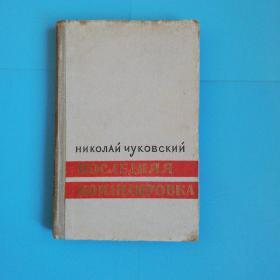 最近的一次出差  俄文原版布脊精装1957年