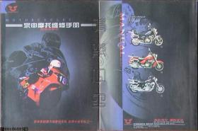 宗申摩托维修手册ZS250☆