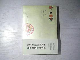 魔种 (译者吴其尧 签名)