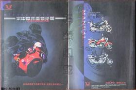 宗申摩托维修手册ZS150GY-2☆