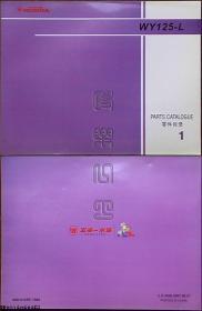 五羊-本田WY125-L零件目录☆
