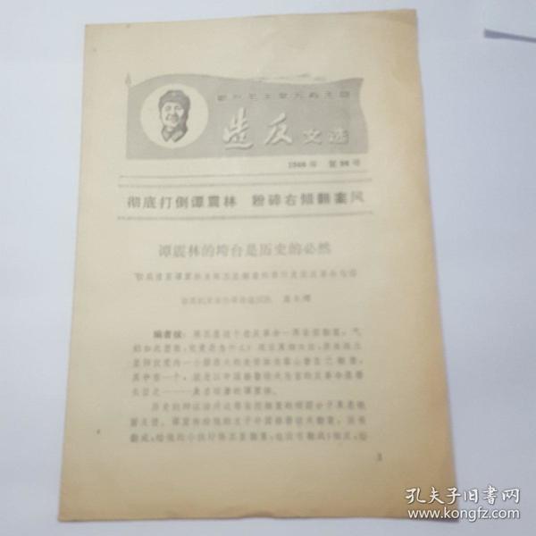 文革造文选1968---第98期
