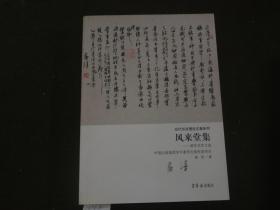 《风来堂集——黄惇书学文选》